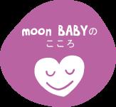moon BABYのこころ